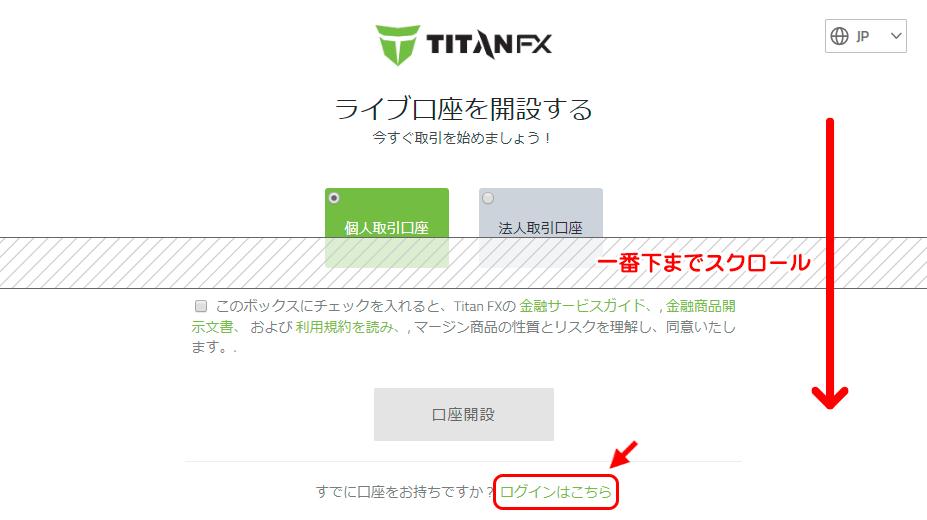 TitanFXログインはこちら