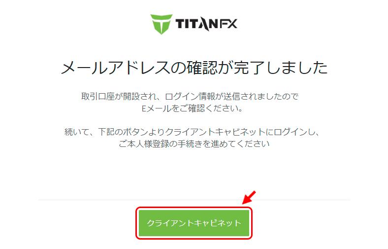TitanFXメールアドレスの確認完了