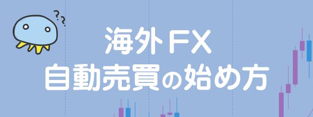 海外FX自動売買の始め方